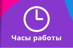 kafelek-godziny-otwarcia-ru